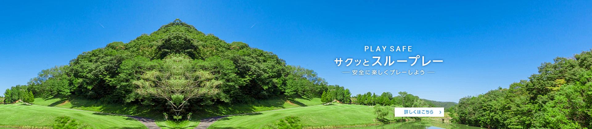 予約 格安 場 ゴルフ