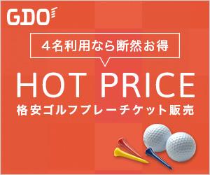 ゴルフダイジェスト・オンライン