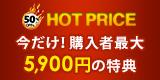 【PC各業態TOP 左ナビバナー】12/18~12/24 HOT PRICE