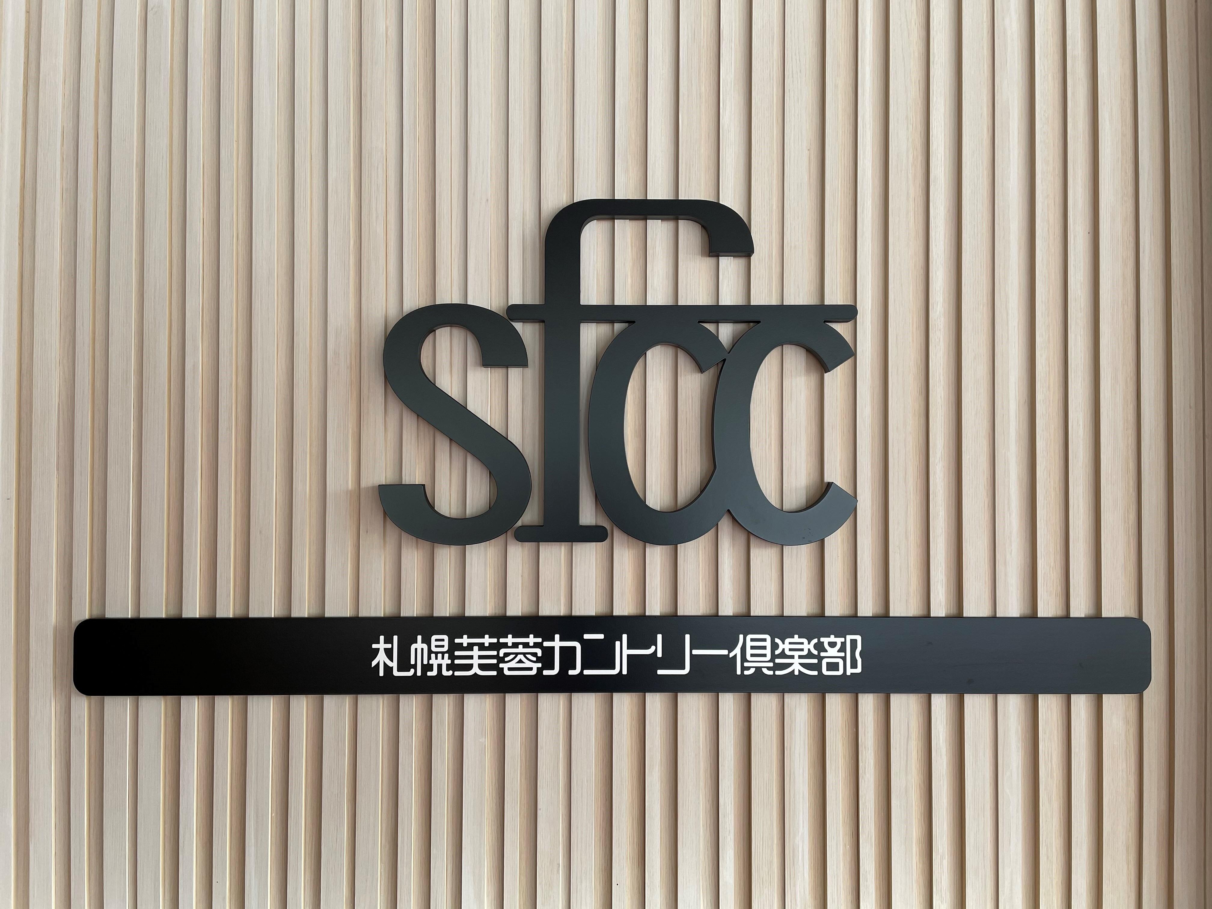 【北海道】札幌芙蓉カントリー倶楽部