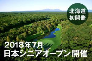【北海道】ニドムクラシックコース
