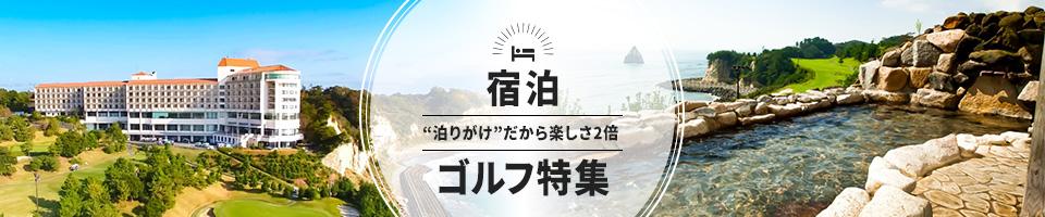 ゴルフ 宿泊 静岡