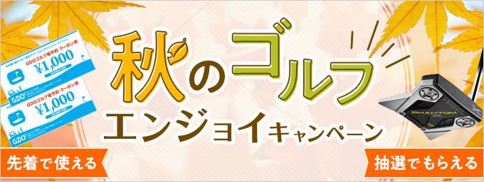 秋はゴルフが楽しい季節♪今すぐ使える1,000円クーポン配布中!