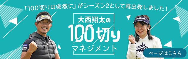 「100切りは突然に」がシーズン2として再出発しました! 大西翔太の100切りマネジメント