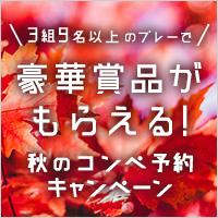 【ゴルフ場予約】秋のコンペ予約キャンペーン2018 3組9名以上で豪華賞品もらえる!