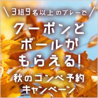 【ゴルフ場予約】秋のコンペ予約キャンペーン2018 3組9名以上でクーポンとボールがもらえる!