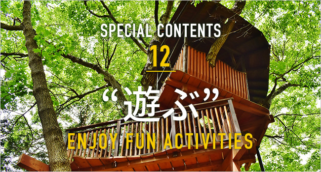 SPECIAL CONTENTS 遊ぶ