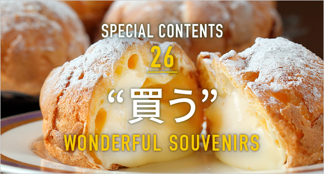 "SPECIAL CONTENTS 26 ""買う"""