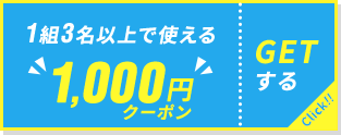 1組3名様以上で2,000円