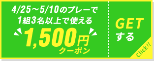 GW(4/25~5/10)プレーに使える2,000円