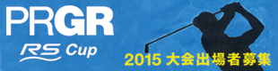 PRGR PS CUP 2015大会出場者募集