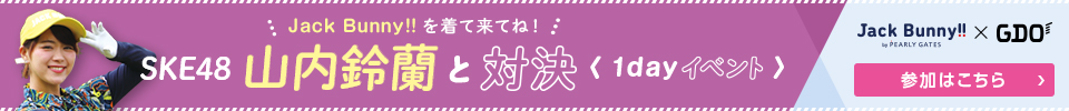 SKE48 山内鈴蘭 スペシャルワンデーイベント 2018
