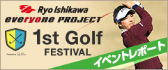 Ryo Ishikawa everyone PROJECT 1st Golf Festival