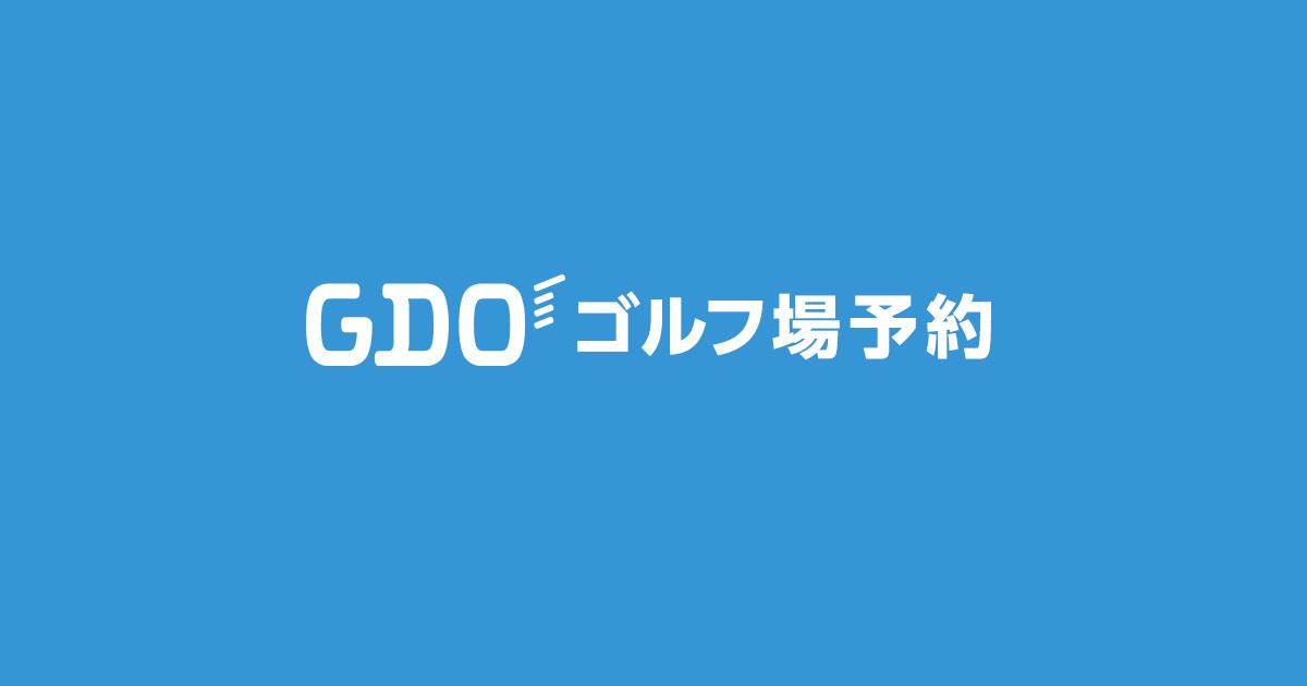 85d0c16f0d3 ゴルフ場予約・検索 |ゴルフ場予約・コンペなら【GDO】