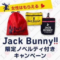 【ゴルフ場予約】Jack Bunny限定ノベルティ付キャンペーン!