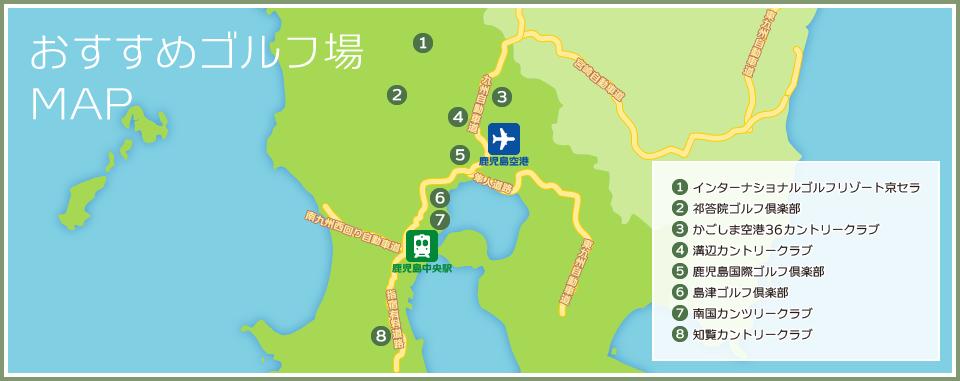 おすすめゴルフ場マップ