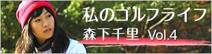 私のゴルフライフ Vol.4 女性だけのチームスクランブル戦に参加!