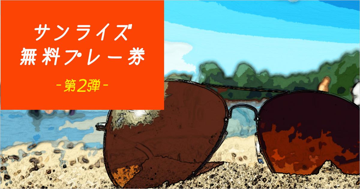 【今だけ拡大版】人気コース無料プレー券を抽選でプレゼント!第2弾