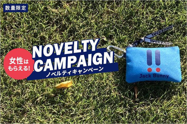 ノベルティキャンペーン