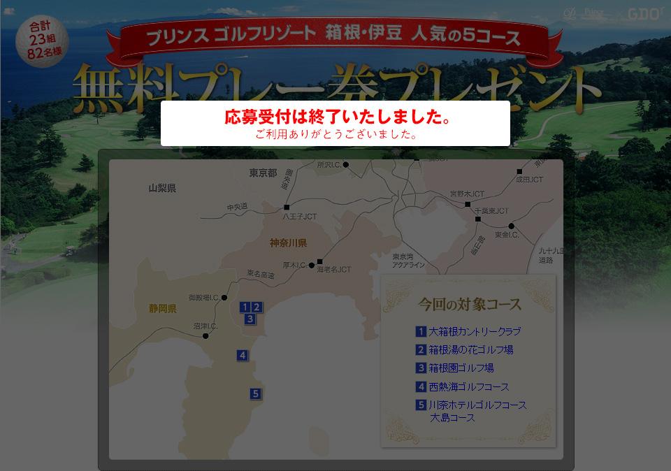 プリンスゴルフリゾート箱根・伊豆 無料プレー券当選企画  プリンスゴルフリゾートの無料プレー券が