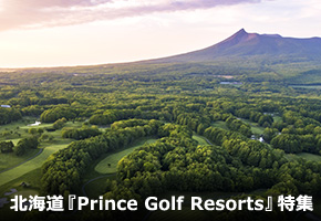 北海道『Prince Golf Resorts』特集