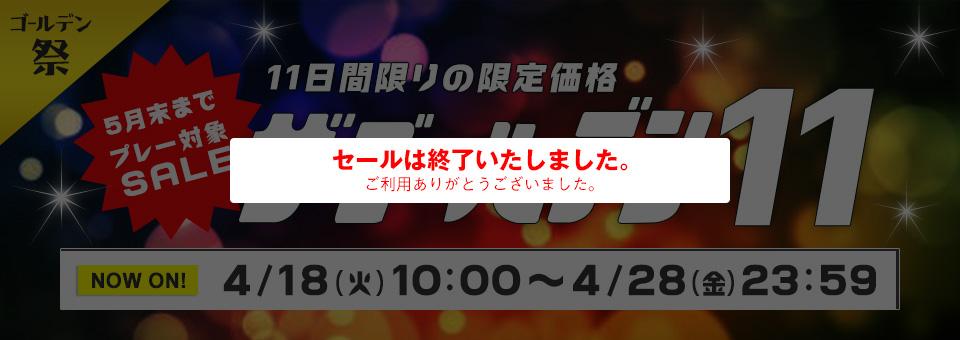 11日間限定SALE