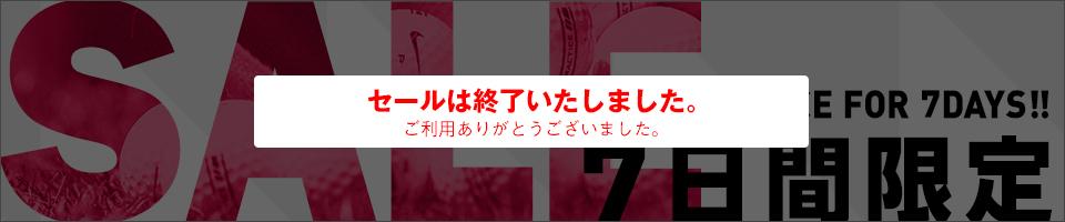7日間限定SALE