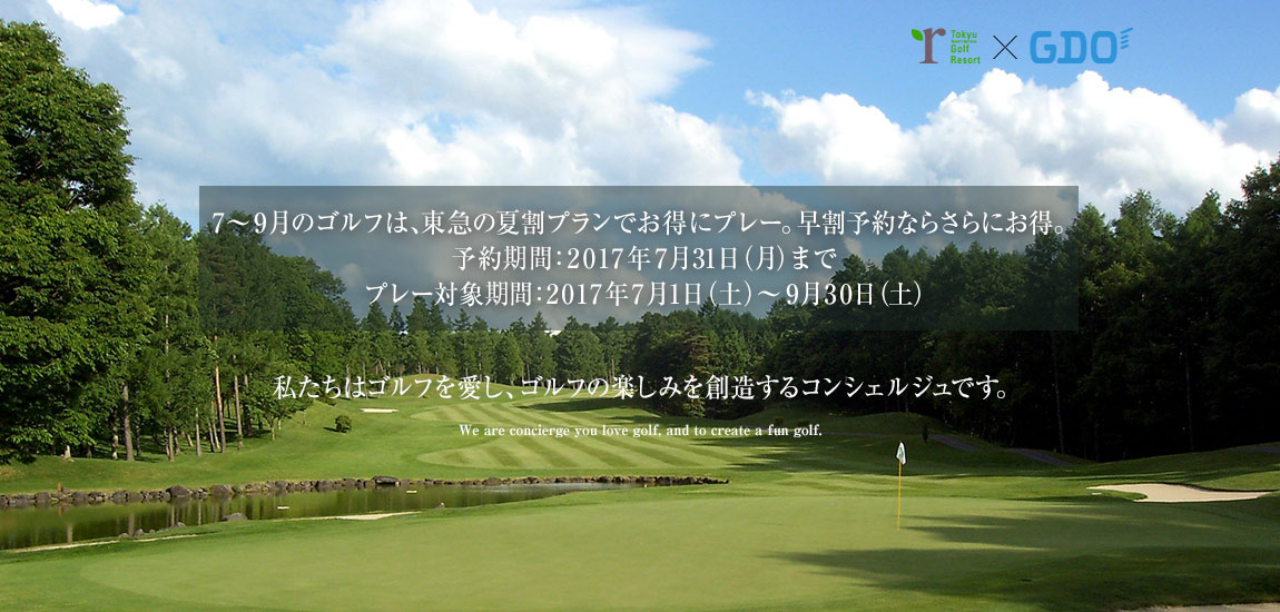 東急ゴルフリゾート 夏割プラン