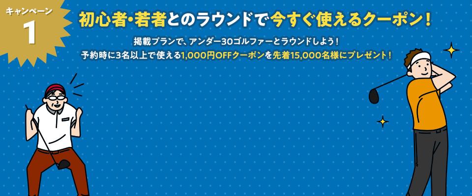 キャンペーン1 初心者・若者とのラウンドで今すぐ使えるクーポン!