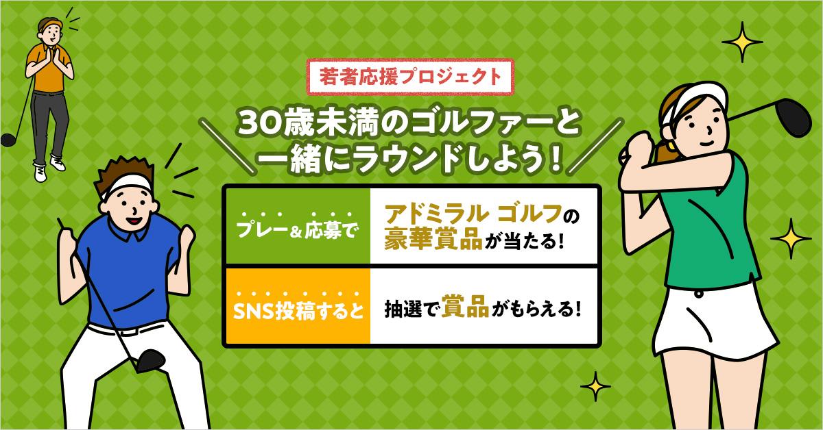 人気コース無料プレー券を抽選でプレゼント!