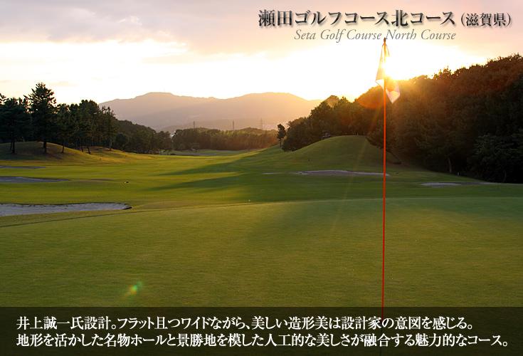 瀬田 ゴルフ コース 北 コース