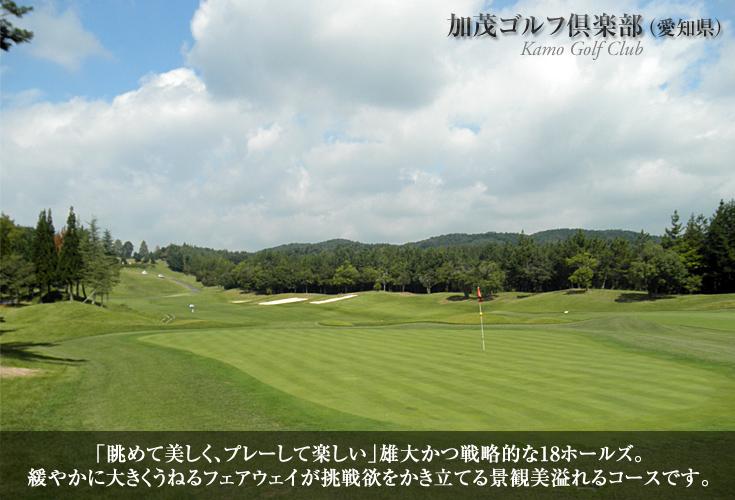 天気 倶楽部 加茂 ゴルフ