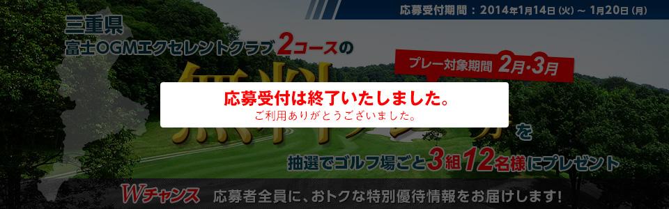 三重県無料プレー券プレゼント 三重県無料プレー券が抽選であたる! ゴルフダイジェスト・オンライン